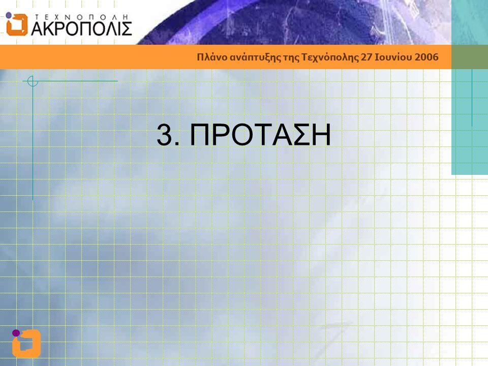 Πλάνο ανάπτυξης της Τεχνόπολης 27 Ιουνίου 2006 3. ΠΡΟΤΑΣΗ