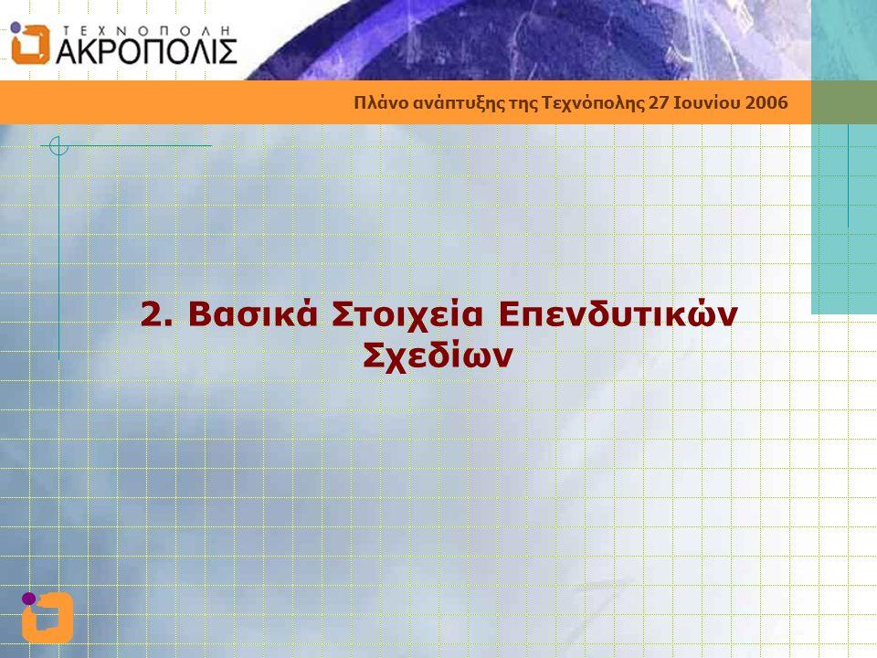 Πλάνο ανάπτυξης της Τεχνόπολης 27 Ιουνίου 2006 2. Βασικά Στοιχεία Επενδυτικών Σχεδίων