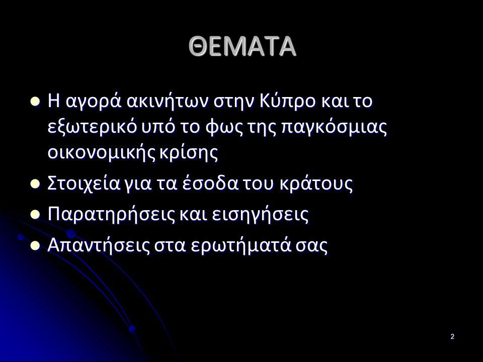 2 ΘΕΜΑΤΑ  Η αγορά ακινήτων στην Κύπρο και το εξωτερικό υπό το φως της παγκόσμιας οικονομικής κρίσης  Στοιχεία για τα έσοδα του κράτους  Παρατηρήσεις και εισηγήσεις  Απαντήσεις στα ερωτήματά σας