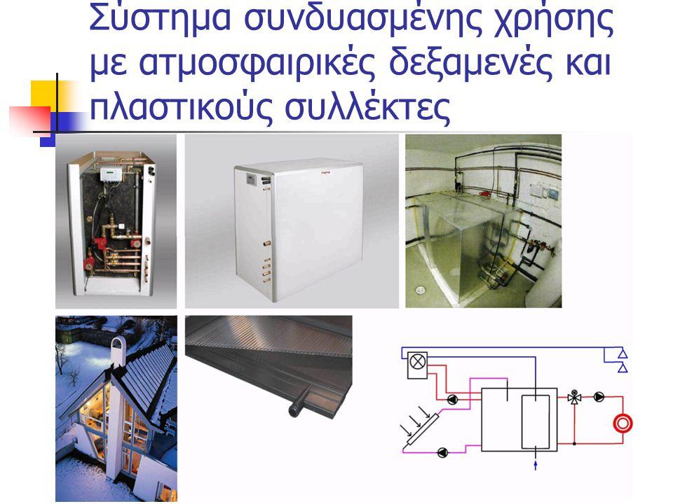 Σύστημα συνδυασμένης χρήσης με ατμοσφαιρικές δεξαμενές και πλαστικούς συλλέκτες