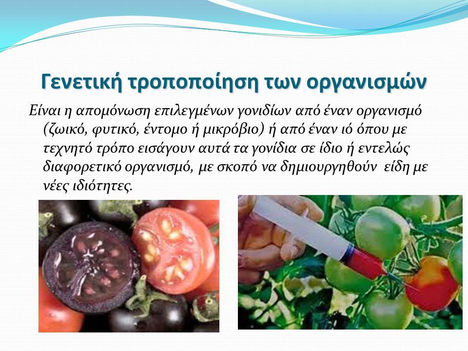 Γενετικά Τροποποιημένα είδη διατροφής ΄Εχουν τροποποιηθεί κυρίως το καλαμπόκι και η σόγια, επειδή καλλιεργούνται πλατιά και χρησιμοποιούνται πολύ στην παραγωγή σε περισσότερο από το 70% των μεταποιημένων τροφίμων.