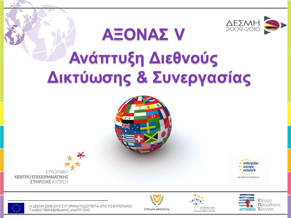 Η ΔΕΣΜΗ 2009-2010 ΣΥΓΧΡΗΜΑΤΟΔΟΤΕΙΤΑΙ ΑΠΟ ΤΟ ΕΥΡΩΠΑΪΚΟ ΤΑΜΕΙΟ ΠΕΡΙΦΕΡΕΙΑΚΗΣ ΑΝΑΠΤΥΞΗΣ Χώρες Στόχος:  Αμερική: ΗΠΑ, Βραζιλία και Καναδάς,  Χώρες Πρώην Σοβιετικής Ένωσης: Ρωσία και Ουκρανία,  Νοτιο-ανατολική Ασία: Ιαπωνία, Κίνα, Ινδία και Νότιος Κορέα.