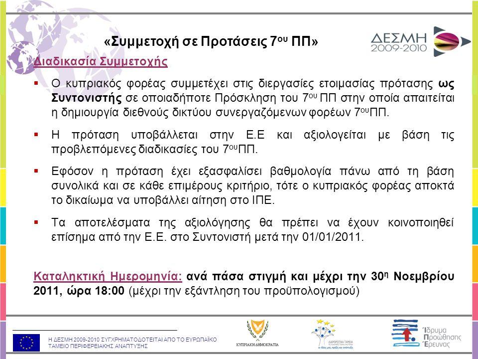 Η ΔΕΣΜΗ 2009-2010 ΣΥΓΧΡΗΜΑΤΟΔΟΤΕΙΤΑΙ ΑΠΟ ΤΟ ΕΥΡΩΠΑΪΚΟ ΤΑΜΕΙΟ ΠΕΡΙΦΕΡΕΙΑΚΗΣ ΑΝΑΠΤΥΞΗΣ Διαδικασία Συμμετοχής  Ο κυπριακός φορέας συμμετέχει στις διεργασίες ετοιμασίας πρότασης ως Συντονιστής σε οποιαδήποτε Πρόσκληση του 7 ου ΠΠ στην οποία απαιτείται η δημιουργία διεθνούς δικτύου συνεργαζόμενων φορέων 7 ου ΠΠ.
