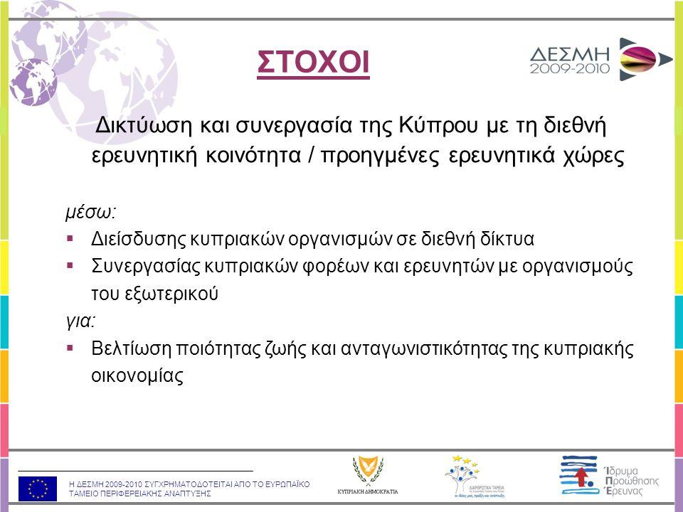 Η ΔΕΣΜΗ 2009-2010 ΣΥΓΧΡΗΜΑΤΟΔΟΤΕΙΤΑΙ ΑΠΟ ΤΟ ΕΥΡΩΠΑΪΚΟ ΤΑΜΕΙΟ ΠΕΡΙΦΕΡΕΙΑΚΗΣ ΑΝΑΠΤΥΞΗΣ ΣΤΟΧΟΣ  Eνίσχυση κυπριακών φορέων να συμμετέχουν σε προτάσεις έργων του 7 ου ΠΠ.