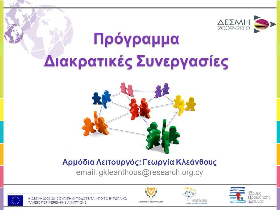 Η ΔΕΣΜΗ 2009-2010 ΣΥΓΧΡΗΜΑΤΟΔΟΤΕΙΤΑΙ ΑΠΟ ΤΟ ΕΥΡΩΠΑΪΚΟ ΤΑΜΕΙΟ ΠΕΡΙΦΕΡΕΙΑΚΗΣ ΑΝΑΠΤΥΞΗΣ ΣΤΟΧΟΣ •Δικτύωση των ερευνητών της Κύπρου και διεύρυνση των ευκαιριών για συμμετοχή σε δραστηριότητες του 7ου ΠΠ ή άλλων ερευνητικών προγραμμάτων, την ανταλλαγή γνώσεων, εμπειριών και καλών πρακτικών με άλλους ερευνητές του τομέα.