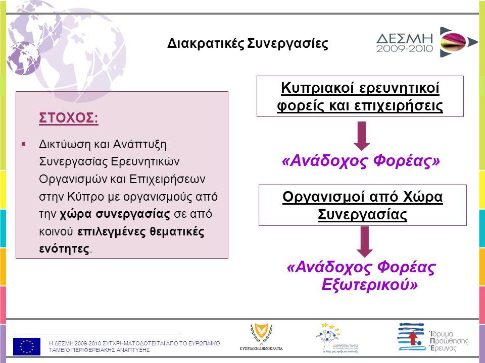 Η ΔΕΣΜΗ 2009-2010 ΣΥΓΧΡΗΜΑΤΟΔΟΤΕΙΤΑΙ ΑΠΟ ΤΟ ΕΥΡΩΠΑΪΚΟ ΤΑΜΕΙΟ ΠΕΡΙΦΕΡΕΙΑΚΗΣ ΑΝΑΠΤΥΞΗΣ ΣΤΟΧΟΣ:  Δικτύωση και Ανάπτυξη Συνεργασίας Ερευνητικών Οργανισμών και Επιχειρήσεων στην Κύπρο με οργανισμούς από την χώρα συνεργασίας σε από κοινού επιλεγμένες θεματικές ενότητες.