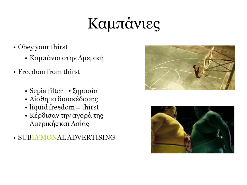 SUBLYMONAL ADVERTISING It will only affect your brain Subliminal = υποσυνείδητα Subliminal advertising = αθέμιτη διαφήμιση Lymon = Lemon + lime Sublymonal advertising