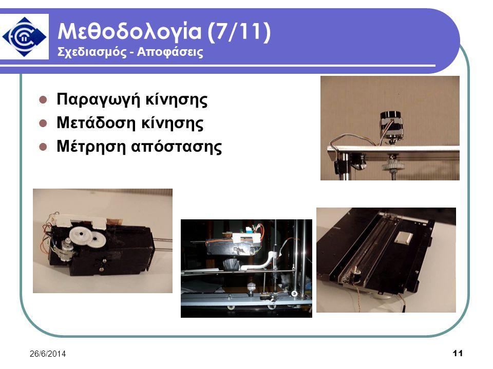 26/6/2014 11 Μεθοδολογία (7/11) Σχεδιασμός - Αποφάσεις  Παραγωγή κίνησης  Μετάδοση κίνησης  Μέτρηση απόστασης