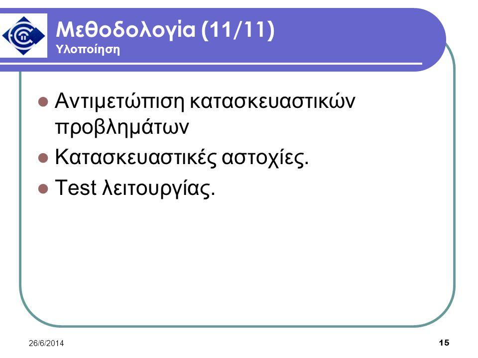 26/6/2014 15 Μεθοδολογία ( 11 /11) Υλοποίηση  Αντιμετώπιση κατασκευαστικών προβλημάτων  Κατασκευαστικές αστοχίες.