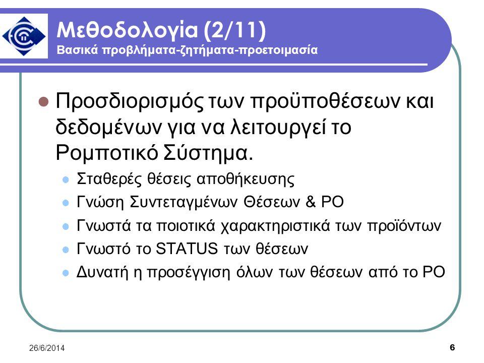 26/6/2014 6 Μεθοδολογία (2/11) Βασικά προβλήματα-ζητήματα-προετοιμασία  Προσδιορισμός των προϋποθέσεων και δεδομένων για να λειτουργεί το Ρομποτικό Σύστημα.