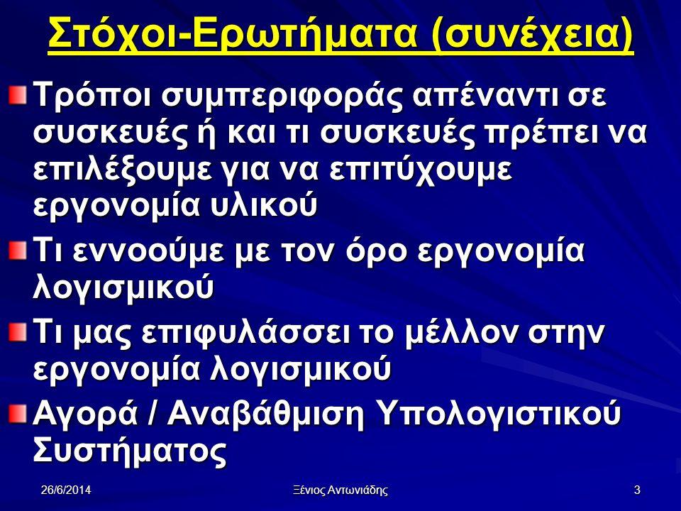 26/6/2014 Ξένιος Αντωνιάδης 13 Αναβάθμιση / Αγορά νέου Υπολογιστή Να είναι επεκτάσιμος Εξαρτάται από την μητρική πλακέτα Υποδοχές Επέκτασης