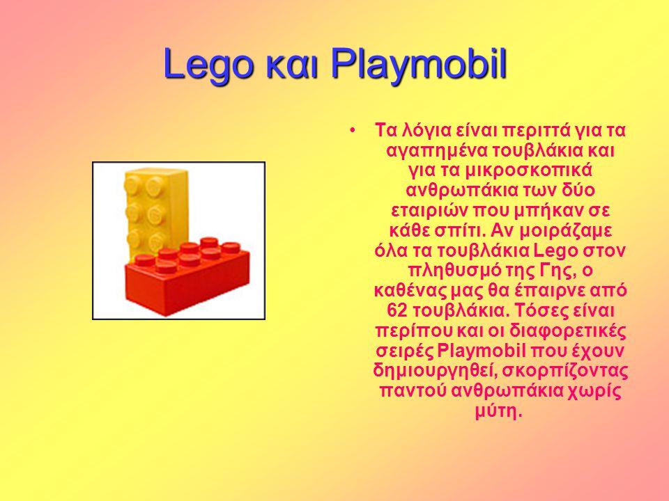 Lego και Playmobil •Τα λόγια είναι περιττά για τα αγαπημένα τουβλάκια και για τα μικροσκοπικά ανθρωπάκια των δύο εταιριών που μπήκαν σε κάθε σπίτι. Αν