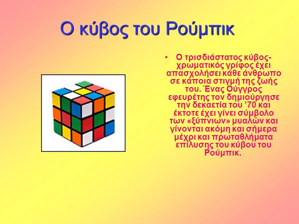 Ο κύβος του Ρούμπικ Ο κύβος του Ρούμπικ •Ο τρισδιάστατος κύβος- χρωματικός γρίφος έχει απασχολήσει κάθε άνθρωπο σε κάποια στιγμή της ζωής του. Ένας Ού