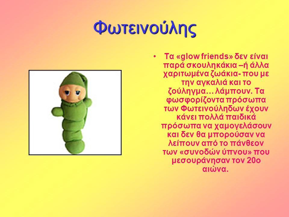 Φωτεινούλης •Τα «glow friends» δεν είναι παρά σκουληκάκια –ή άλλα χαριτωμένα ζωάκια- που με την αγκαλιά και το ζούληγμα… λάμπουν. Τα φωσφορίζοντα πρόσ