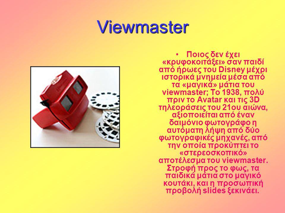 Viewmaster •Ποιος δεν έχει «κρυφοκοιτάξει» σαν παιδί από ήρωες του Disney μέχρι ιστορικά μνημεία μέσα από τα «μαγικά» μάτια του viewmaster; Το 1938, π