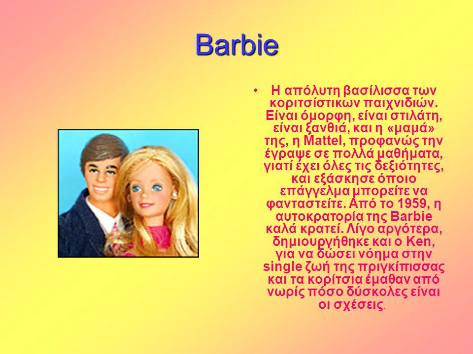 Barbie •Η απόλυτη βασίλισσα των κοριτσίστικων παιχνιδιών. Είναι όμορφη, είναι στιλάτη, είναι ξανθιά, και η «μαμά» της, η Mattel, προφανώς την έγραψε σ