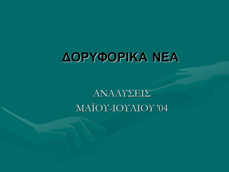 ΔΟΡΥΦΟΡΙΚΑ ΝΕΑ ΑΝΑΛΥΣΕΙΣ ΜΑΪΟΥ-ΙΟΥΛΙΟΥ '04