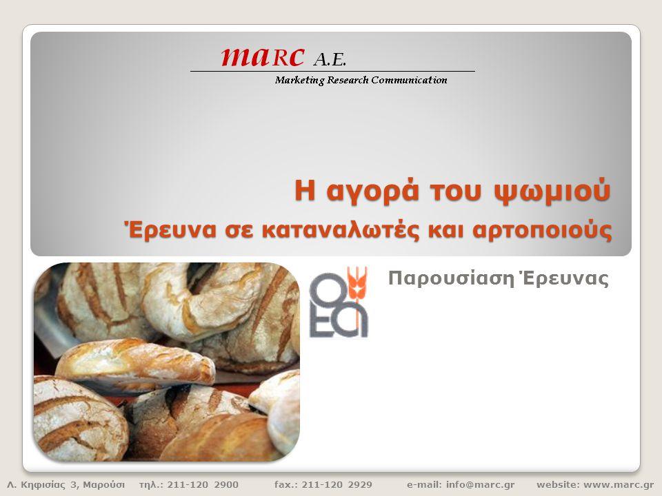 Η αγορά του ψωμιού Έρευνα σε καταναλωτές και αρτοποιούς Παρουσίαση Έρευνας Λ. Κηφισίας 3, Μαρούσιτηλ.: 211-120 2900 fax.: 211-120 2929 e-mail: info@ma