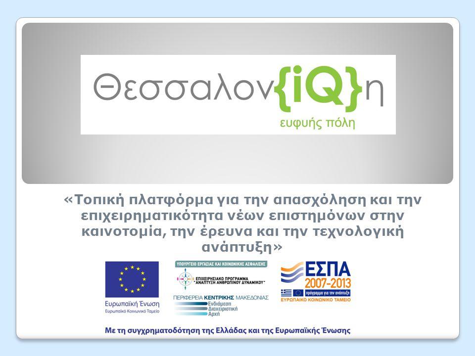 «Τοπική πλατφόρμα για την απασχόληση και την επιχειρηματικότητα νέων επιστημόνων στην καινοτομία, την έρευνα και την τεχνολογική ανάπτυξη»