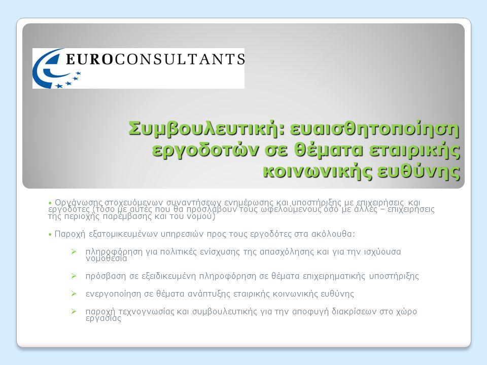 Συμβουλευτική: ευαισθητοποίηση εργοδοτών σε θέματα εταιρικής κοινωνικής ευθύνης  Οργάνωσης στοχευόμενων συναντήσεων ενημέρωσης και υποστήριξης με επι