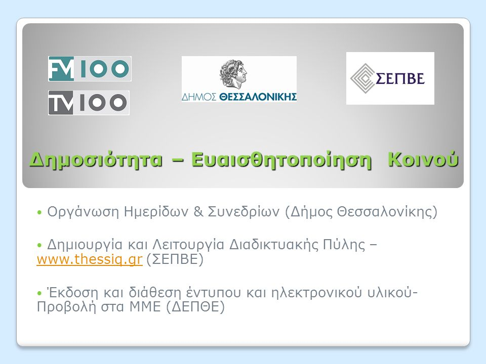 Δημοσιότητα – Ευαισθητοποίηση Κοινού  Οργάνωση Ημερίδων & Συνεδρίων (Δήμος Θεσσαλονίκης)  Δημιουργία και Λειτουργία Διαδικτυακής Πύλης – www.thessiq