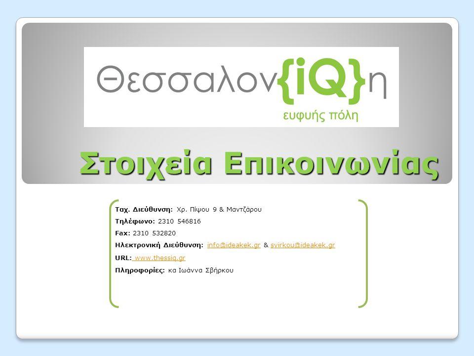 Στοιχεία Επικοινωνίας Ταχ. Διεύθυνση: Χρ. Πίψου 9 & Μαντζάρου Τηλέφωνο: 2310 546816 Fax: 2310 532820 Ηλεκτρονική Διεύθυνση: info@ideakek.gr & svirkou@