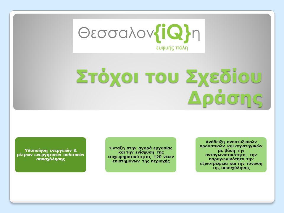 Συμβουλευτική: επαγγελματική ένταξη 12 ατομικές συνεδρίες/ συναντήσεις και 3 ομαδικές συνεδρίες/ συναντήσεις με 40 ωφελούμενους:  Ανάπτυξη κοινωνικών δεξιοτήτων  Εξειδικευμένος Επαγγελματικός Προσανατολισμός  Καλλιέργεια και ανάπτυξη επαγγελματικών δεξιοτήτων  Ανάπτυξη μηχανισμών πληροφόρησης και τεχνικής υποστήριξης για θέματα επαγγελματικού προσανατολισμού, απασχόλησης  Τεχνικές ανεύρεσης εργασίας: Σύνταξη βιογραφικού, παρουσίαση εαυτού, προετοιμασία για συνέντευξη με εργοδότη, προσομοίωση σε εργασιακό περιβάλλον