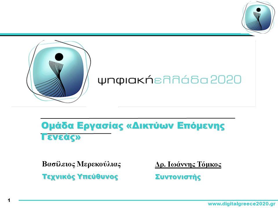 22 www.digitalgreece2020.gr Μεσοπρόθεσμα/μακροπρόθεσμα θέματα υπό συζήτηση στην ομάδα  Η ομάδα μας επικεντρώνεται τώρα στην συζήτηση σχετικά με τις προτάσεις μας για μεσοπρόθεσμες και μακροπρόθεσμες δράσεις που θα πρέπει να υποβληθούν σε ένα παραδοτέο κείμενο μέχρι και το τέλος Ιανουαρίου.