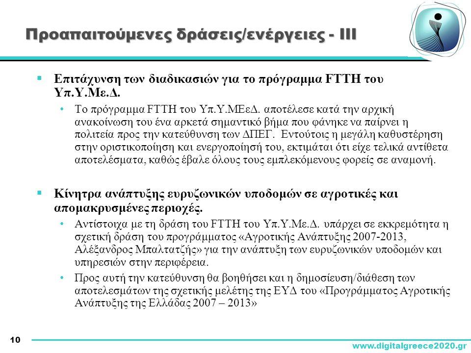 10 www.digitalgreece2020.gr Προαπαιτούμενες δράσεις/ενέργειες - ΙΙΙ  Επιτάχυνση των διαδικασιών για το πρόγραμμα FTTH του Υπ.Υ.Με.Δ. •Το πρόγραμμα FT