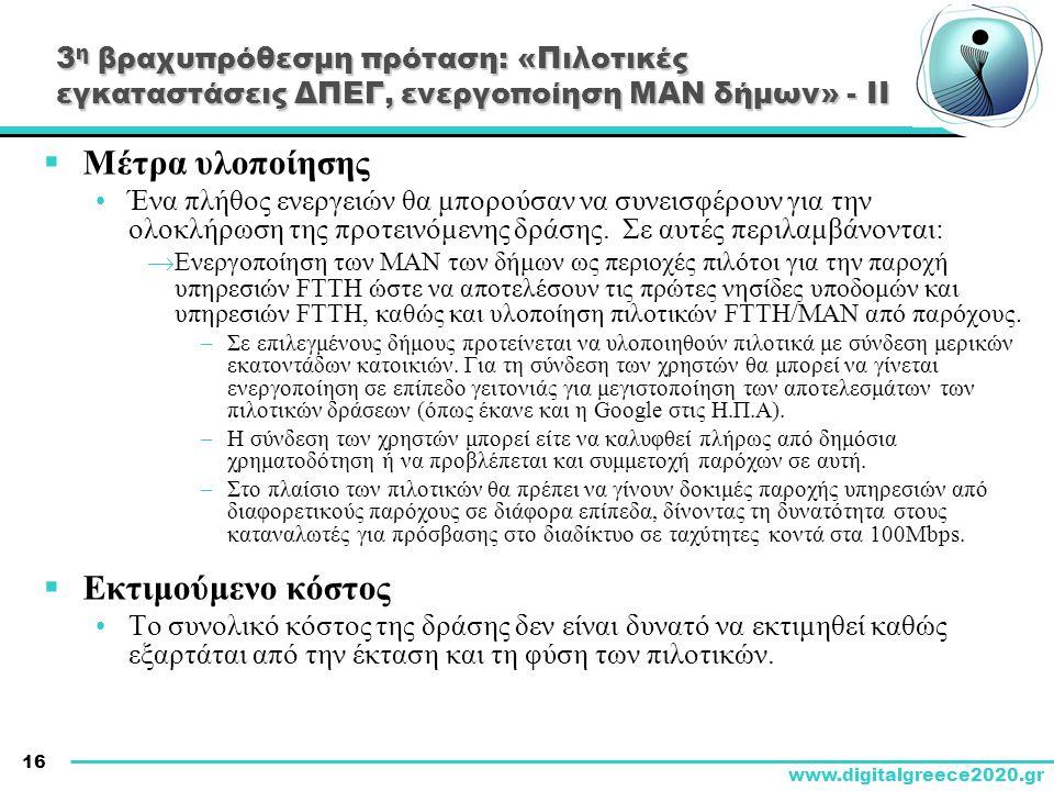 16 www.digitalgreece2020.gr 3 η βραχυπρόθεσμη πρόταση: «Πιλοτικές εγκαταστάσεις ΔΠΕΓ, ενεργοποίηση ΜΑΝ δήμων» - ΙΙ  Μέτρα υλοποίησης •Ένα πλήθος ενερ