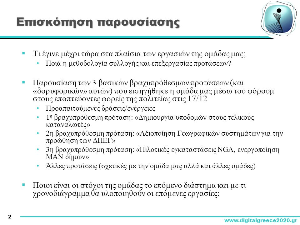 13 www.digitalgreece2020.gr 2 η βραχυπρόθεσμη πρόταση: «Αξιοποίηση Γεωγραφικών συστημάτων για την προώθηση των ΔΠΕΓ» - Ι  Περιγραφή •Η δράση αποσκοπεί στην αξιοποίηση γεωγραφικών συστημάτων πληροφοριών (GIS) και σχετικών δεδομένων για την υποβοήθηση της προώθησης και ανάπτυξης ΔΠΕΓ.
