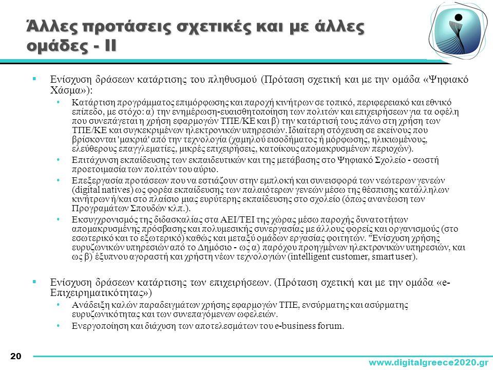 20 www.digitalgreece2020.gr Άλλες προτάσεις σχετικές και με άλλες ομάδες - ΙΙ  Ενίσχυση δράσεων κατάρτισης του πληθυσμού (Πρόταση σχετική και με την