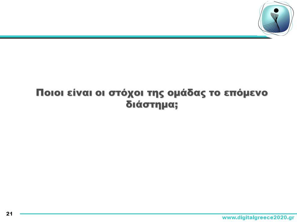 21 www.digitalgreece2020.gr Ποιοι είναι οι στόχοι της ομάδας το επόμενο διάστημα;