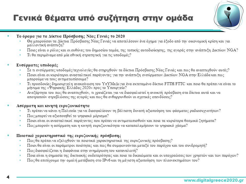 4 www.digitalgreece2020.gr Γενικά θέματα υπό συζήτηση στην ομάδα  Το όραμα για τα Δίκτυα Πρόσβασης Νέας Γενιάς το 2020 •Θα μπορούσαν τα Δίκτυα Πρόσβα