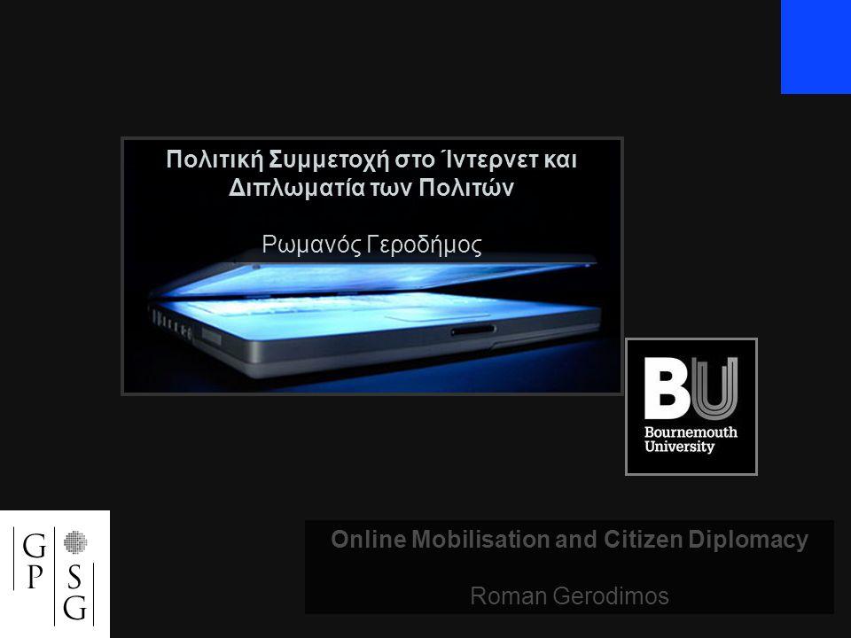 Πολιτική Συμμετοχή στο Ίντερνετ και Διπλωματία των Πολιτών Ρωμανός Γεροδήμος Online Mobilisation and Citizen Diplomacy Roman Gerodimos