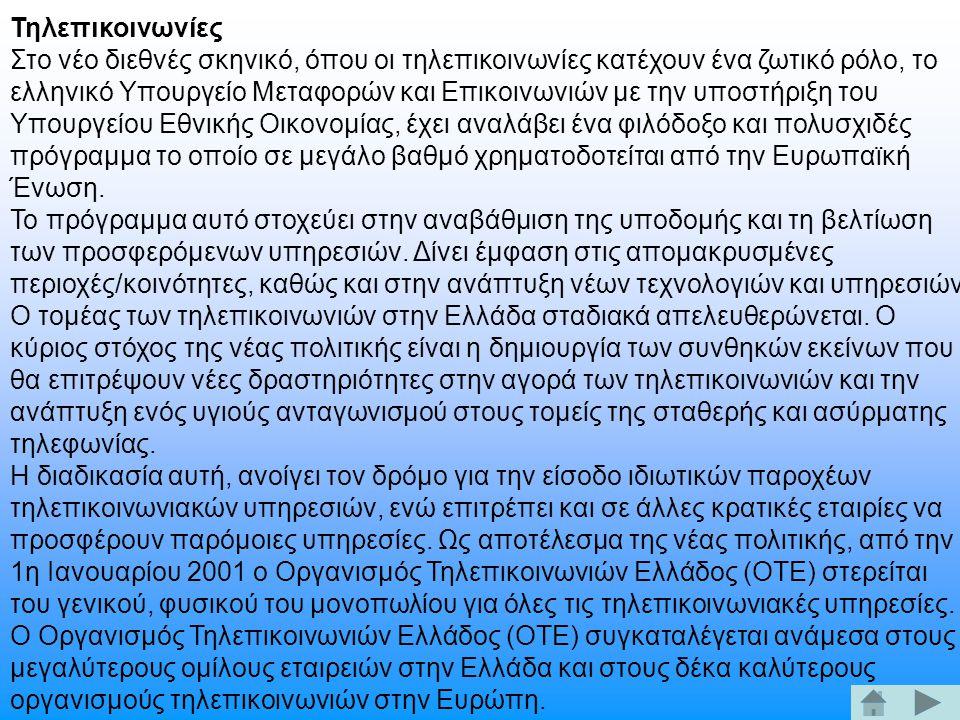 Τηλεπικοινωνίες Στο νέο διεθνές σκηνικό, όπου οι τηλεπικοινωνίες κατέχουν ένα ζωτικό ρόλο, το ελληνικό Υπουργείο Μεταφορών και Επικοινωνιών με την υπο