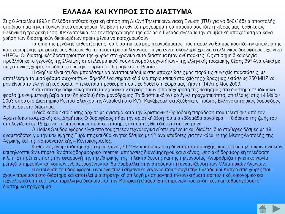 Στις 8 Απριλίου 1993 η Ελλάδα κατέθεσε σχετική αίτηση στη Διεθνή Τηλεπικοινωνιακή Ένωση (ITU) για να δοθεί άδεια αποστολής στο διάστημα τηλεπικοινωνια
