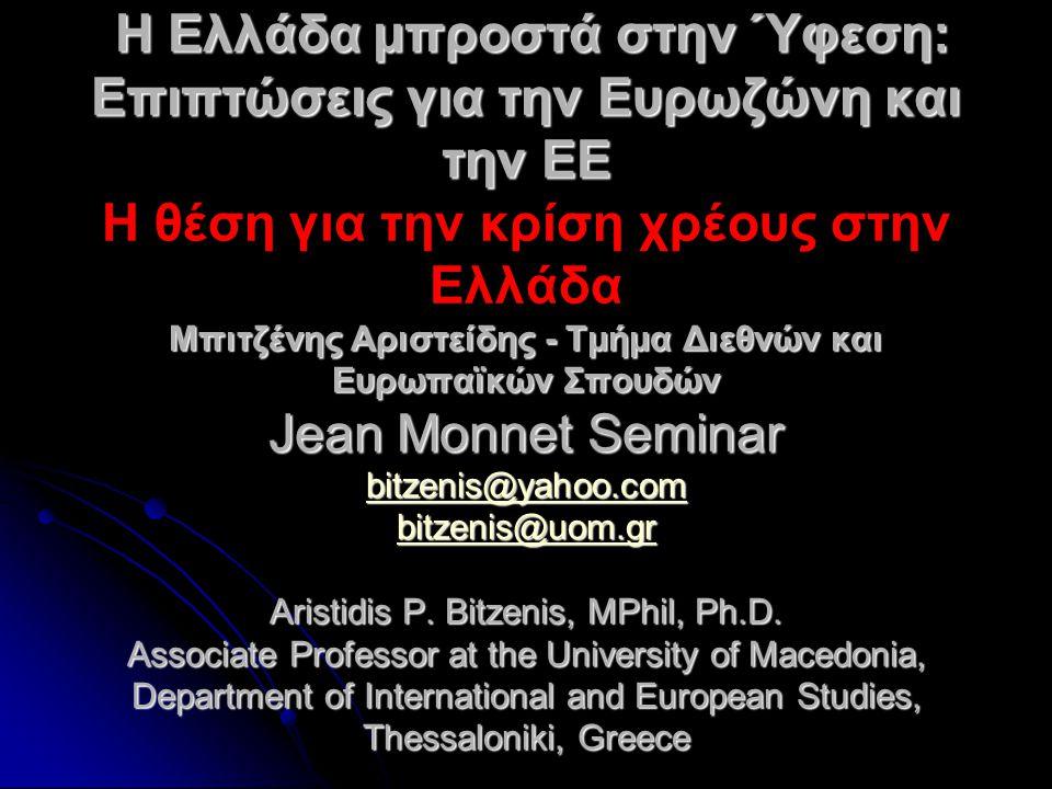 Η Ελλάδα μπροστά στην Ύφεση: Επιπτώσεις για την Ευρωζώνη και την ΕΕ Μπιτζένης Αριστείδης - Τμήμα Διεθνών και Ευρωπαϊκών Σπουδών Jean Monnet Seminar bi