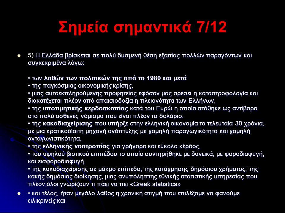 Σημεία σημαντικά 7/12  Η Ελλάδα βρίσκεται σε πολύ δυσμενή θέση εξαιτίας πολλών παραγόντων και συγκεκριμένα λόγω: • των λαθών των πολιτικών της από το