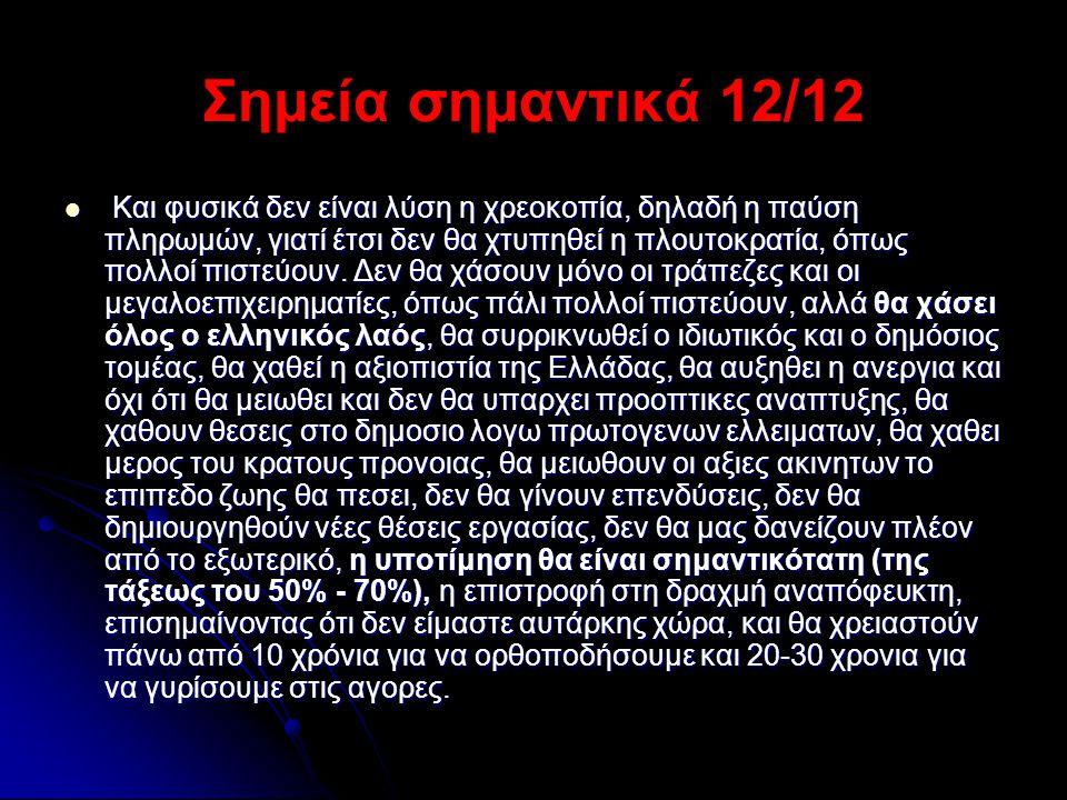 Σημεία σημαντικά 12/12  Και φυσικά δεν είναι λύση η χρεοκοπία, δηλαδή η παύση πληρωμών, γιατί έτσι δεν θα χτυπηθεί η πλουτοκρατία, όπως πολλοί πιστεύ