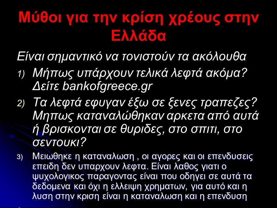 Μύθοι για την κρίση χρέους στην Ελλάδα Είναι σημαντικό να τονιστούν τα ακόλουθα 1) 1) Μήπως υπάρχουν τελικά λεφτά ακόμα? Δείτε bankofgreece.gr 2) 2) Τ