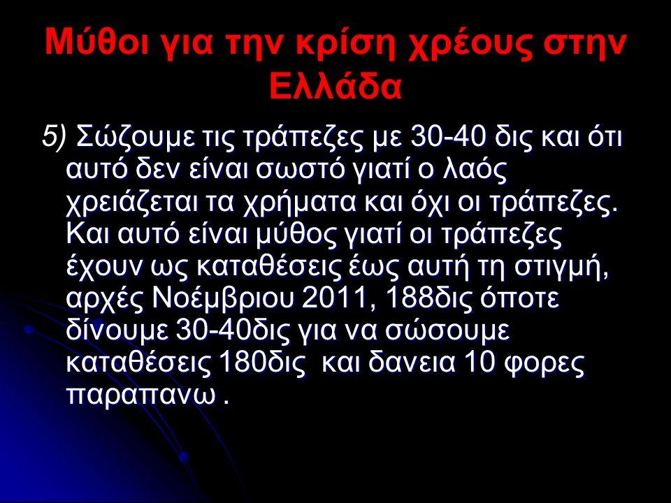Μύθοι για την κρίση χρέους στην Ελλάδα Σώζουμε τις τράπεζες με 30-40 δις και ότι αυτό δεν είναι σωστό γιατί ο λαός χρειάζεται τα χρήματα και όχι οι τρ