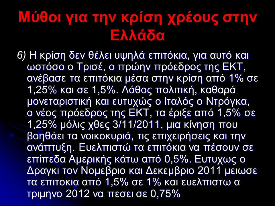 Μύθοι για την κρίση χρέους στην Ελλάδα Η κρίση δεν θέλει υψηλά επιτόκια, για αυτό και ωστόσο ο Τρισέ, ο πρώην πρόεδρος της ΕΚΤ, ανέβασε τα επιτόκια μέ