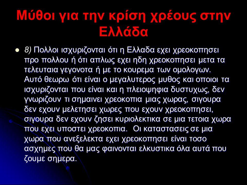 Μύθοι για την κρίση χρέους στην Ελλάδα  Πολλοι ισχυριζονται ότι η Ελλαδα εχει χρεοκοπησει προ πολλου ή ότι απλως εχει ηδη χρεοκοπησει μετα τα τελευτα