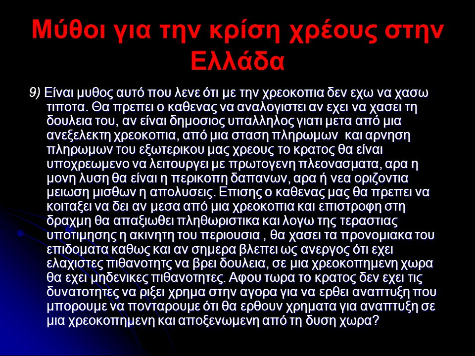 Μύθοι για την κρίση χρέους στην Ελλάδα Είναι μυθος αυτό που λενε ότι με την χρεοκοπια δεν εχω να χασω τιποτα. Θα πρεπει ο καθενας να αναλογιστει αν εχ