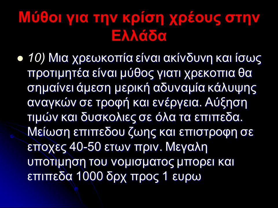 Μύθοι για την κρίση χρέους στην Ελλάδα  Μια χρεωκοπία είναι ακίνδυνη και ίσως προτιμητέα είναι μύθος γιατι χρεκοπια θα σημαίνει άμεση μερική αδυναμία