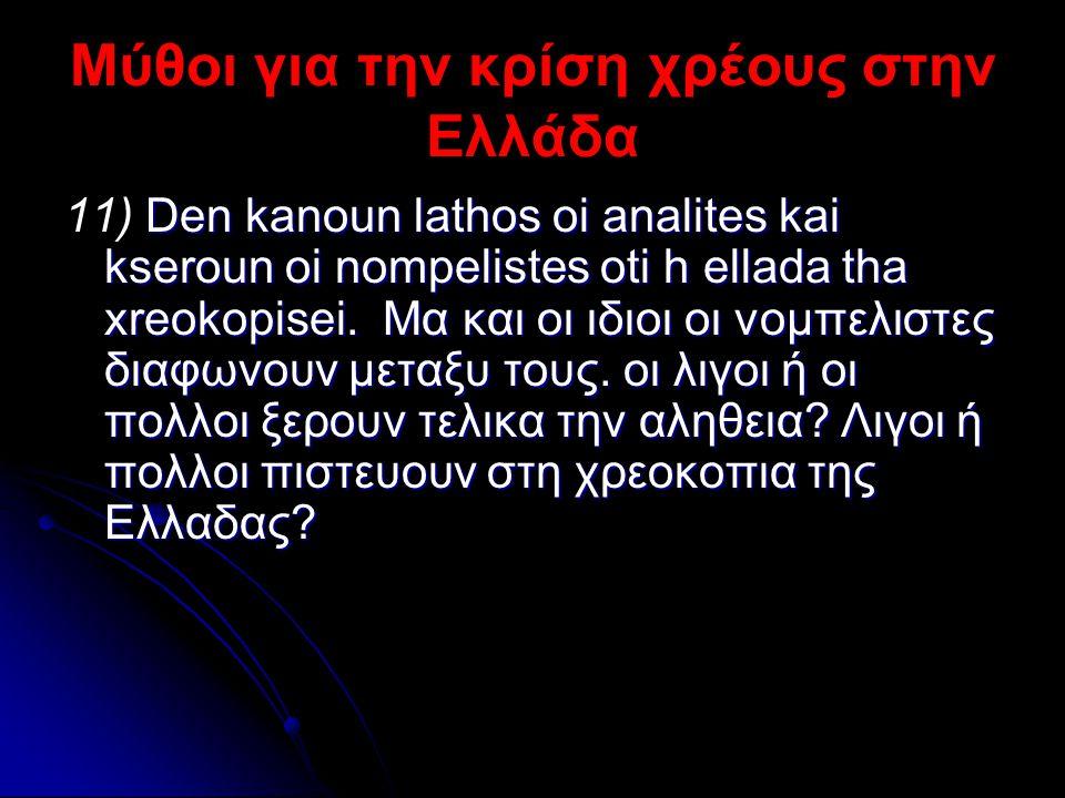 Μύθοι για την κρίση χρέους στην Ελλάδα Den kanoun lathos oi analites kai kseroun oi nompelistes oti h ellada tha xreokopisei. Μα και οι ιδιοι οι νομπε
