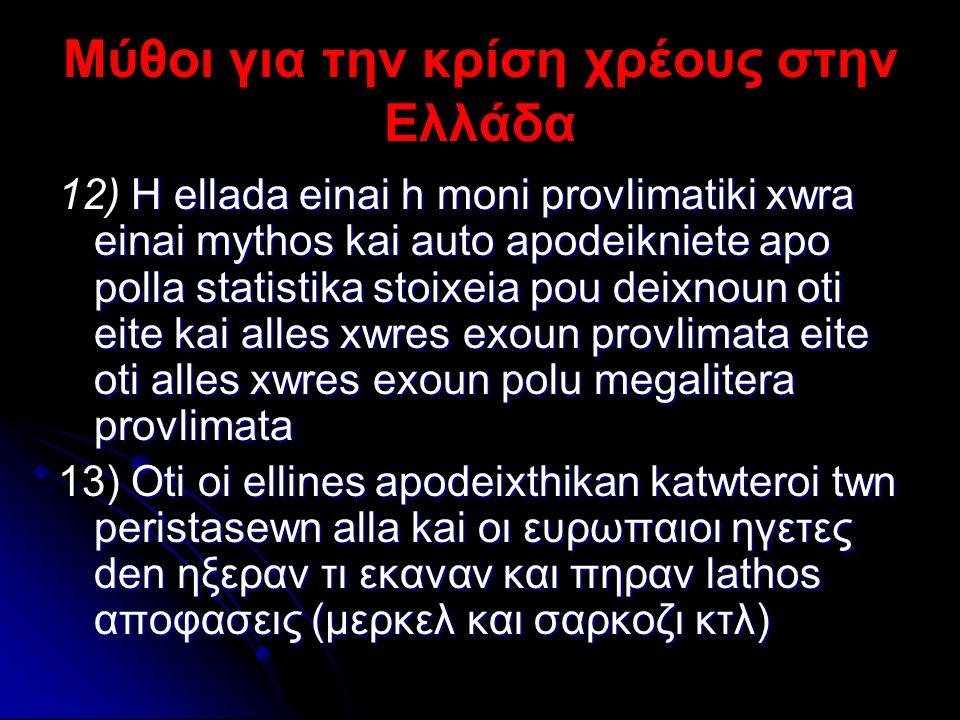 Μύθοι για την κρίση χρέους στην Ελλάδα H ellada einai h moni provlimatiki xwra einai mythos kai auto apodeikniete apo polla statistika stoixeia pou de