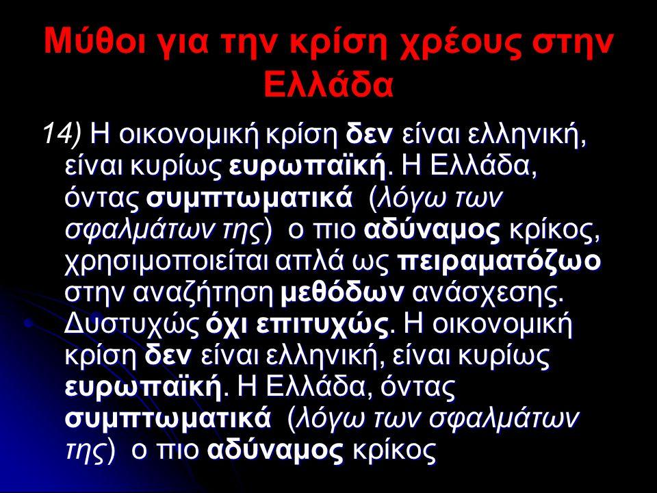 Μύθοι για την κρίση χρέους στην Ελλάδα Η οικονομική κρίση δεν είναι ελληνική, είναι κυρίως ευρωπαϊκή. Η Ελλάδα, όντας συμπτωματικά (λόγω των σφαλμάτων