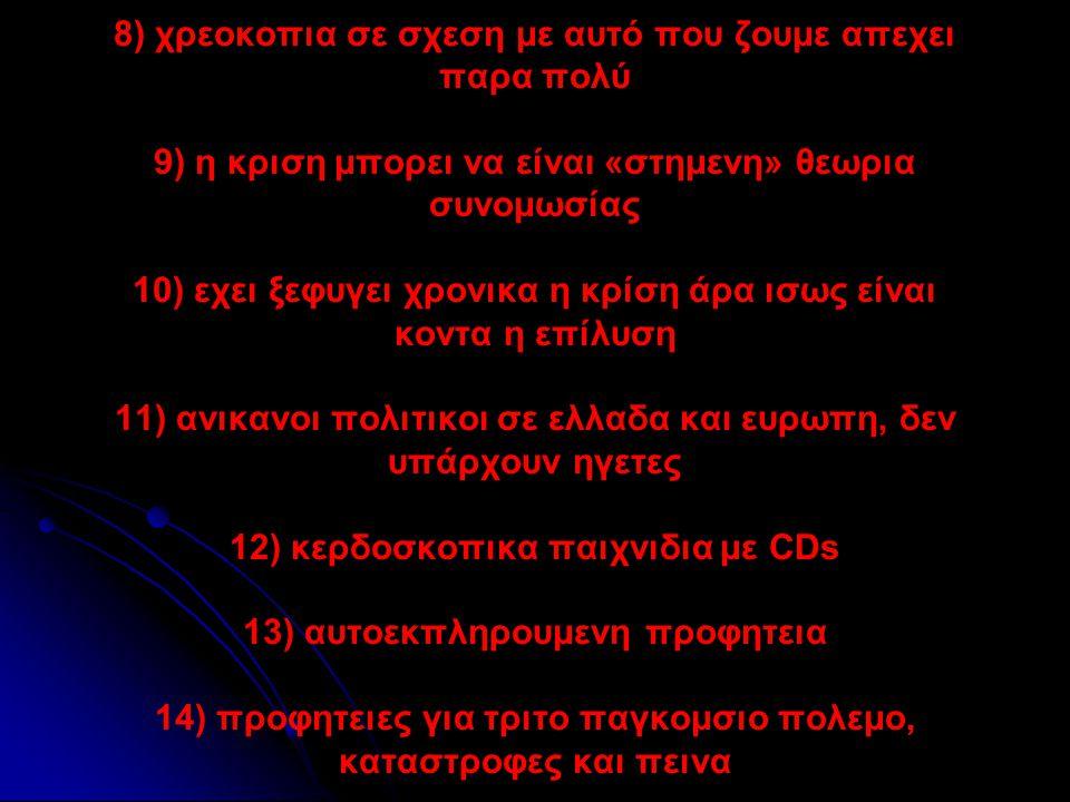 8) χρεοκοπια σε σχεση με αυτό που ζουμε απεχει παρα πολύ 9) η κριση μπορει να είναι «στημενη» θεωρια συνομωσίας 10) εχει ξεφυγει χρονικα η κρίση άρα ι